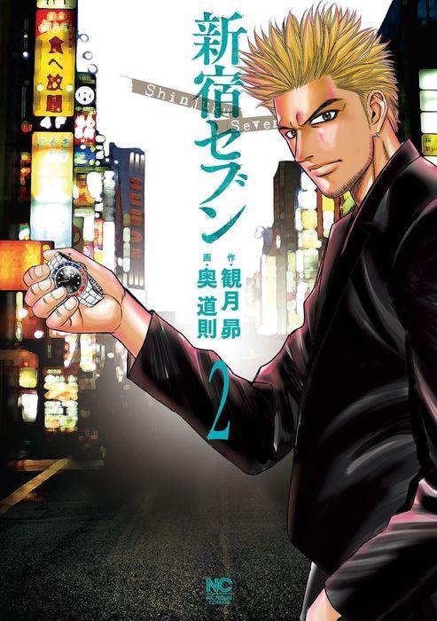 新宿セブン 2-電子書籍-拡大画像