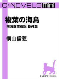 C★NOVELS Mini 複葉の海鳥 南海蒼空戦記 番外篇-電子書籍