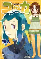 ユッカ(電撃コミックスEX)