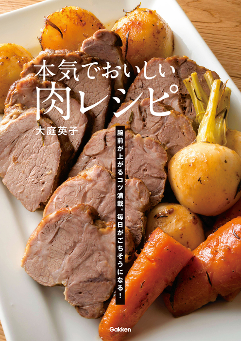 本気でおいしい肉レシピ拡大写真
