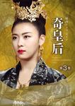奇皇后 韓国ドラマ・ガイド 第3巻-電子書籍