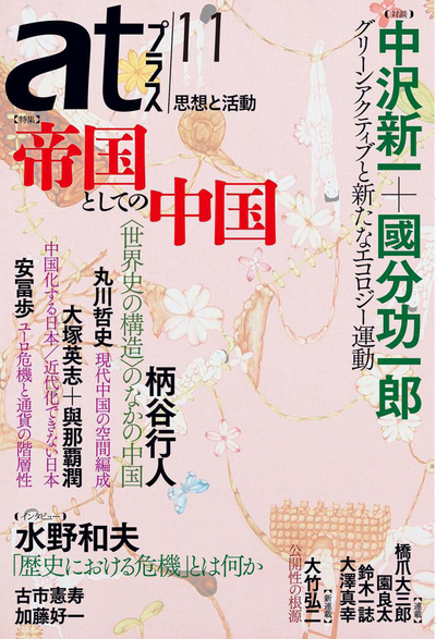 atプラス 11-電子書籍