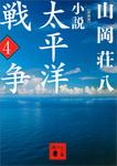 新装版 小説太平洋戦争 (4)-電子書籍