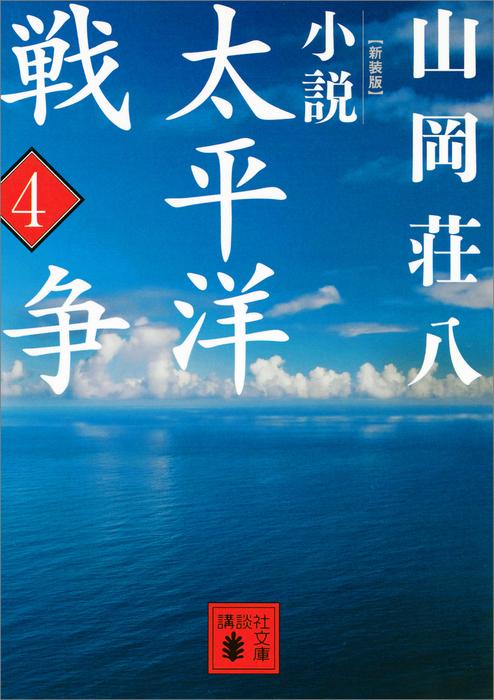 新装版 小説太平洋戦争 (4)拡大写真