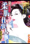柔肌仕事人-電子書籍