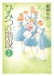 ひみつの階段1【電子限定特典ペーパー収録版】-電子書籍