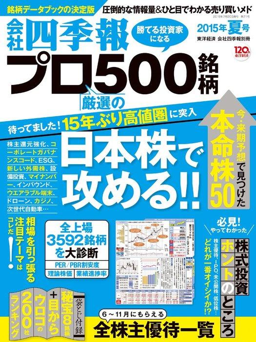 会社四季報プロ500 2015年夏号拡大写真