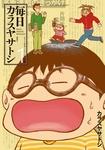 毎日カラスヤサトシ(1)-電子書籍