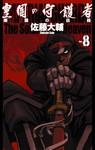 皇国の守護者8 楽園の凶器-電子書籍