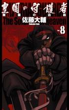 皇国の守護者8 楽園の凶器