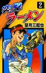 突撃ラーメン(eBookJapan Plus)