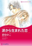 涙から生まれた恋-電子書籍
