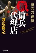 「新・傭兵代理店(祥伝社文庫)」シリーズ