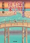 深川まぼろし往来~素浪人鷲尾直十郎 夢想剣~-電子書籍