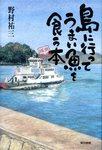島に行ってうまい魚を食う本-電子書籍