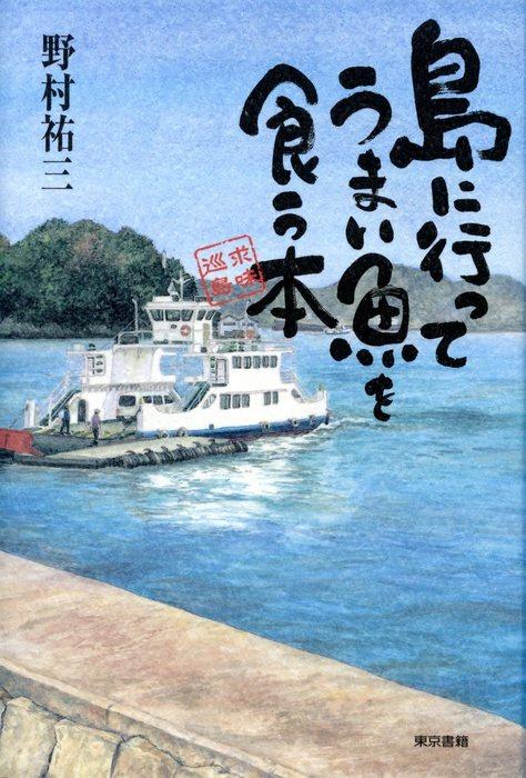 島に行ってうまい魚を食う本-電子書籍-拡大画像