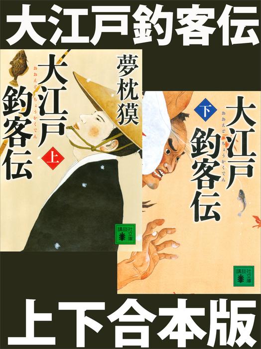 大江戸釣客伝(上下合本版)-電子書籍-拡大画像