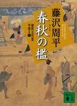 春秋の檻 獄医立花登手控え(一)-電子書籍