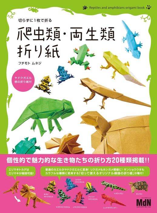 切らずに1枚で折る 爬虫類・両生類折り紙-電子書籍-拡大画像