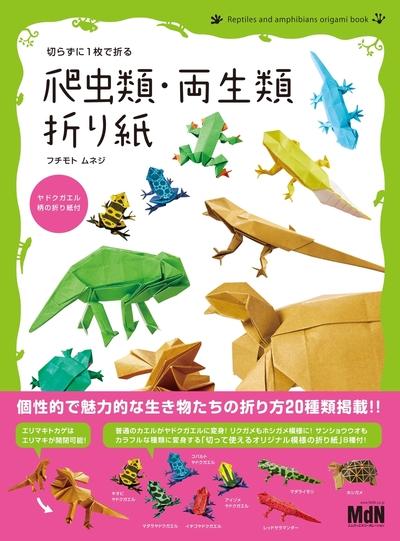 切らずに1枚で折る 爬虫類・両生類折り紙-電子書籍