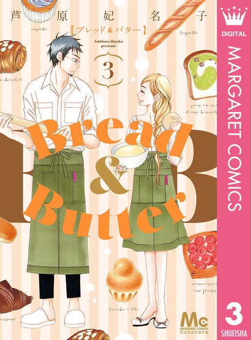 Bread&Butter 3拡大写真