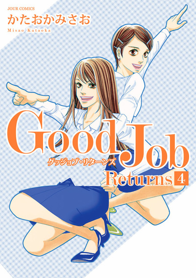 Good Job Returns / 4-電子書籍