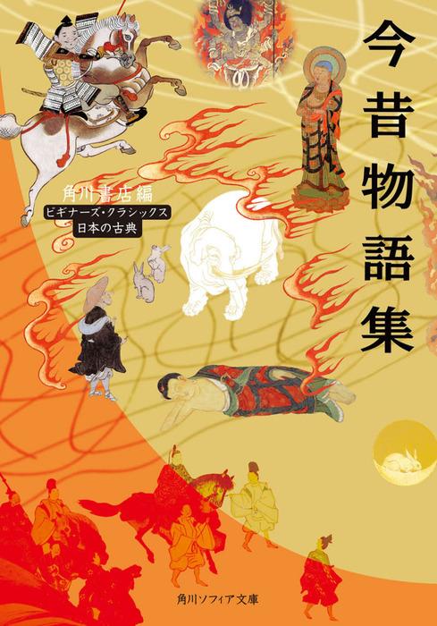 今昔物語集 ビギナーズ・クラシックス 日本の古典-電子書籍-拡大画像