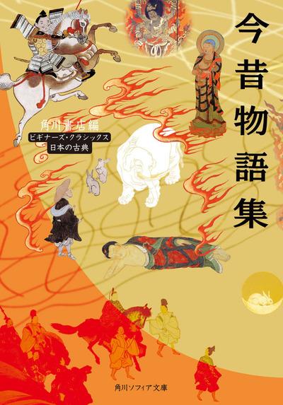 今昔物語集 ビギナーズ・クラシックス 日本の古典-電子書籍