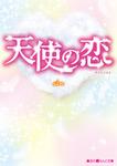 天使の恋-電子書籍