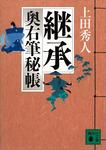 継承 奥右筆秘帳(四)-電子書籍