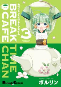 カフェちゃんとブレークタイム3-電子書籍