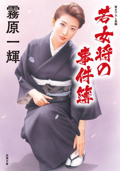若女将の事件簿-電子書籍