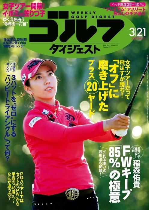 週刊ゴルフダイジェスト 2017/3/21号-電子書籍-拡大画像