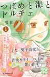 つばめと海とドルチェ プチデザ(1)-電子書籍