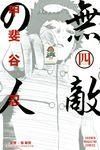 無敵の人(4)-電子書籍