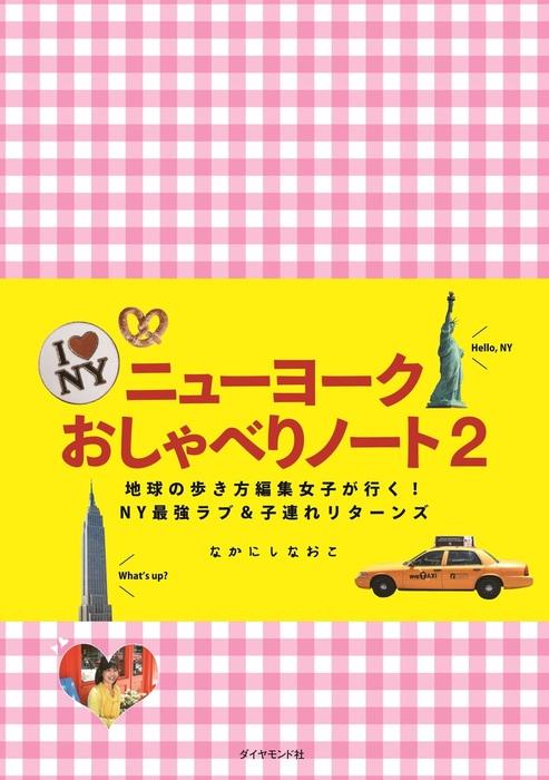 ニューヨーク おしゃべりノート 2拡大写真