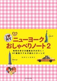 ニューヨーク おしゃべりノート 2-電子書籍
