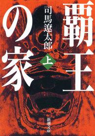 覇王の家(上)