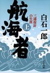 航海者(上) 三浦按針の生涯-電子書籍