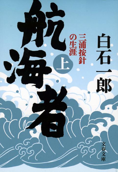 航海者(上) 三浦按針の生涯-電子書籍-拡大画像