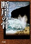 断崖の骨-電子書籍
