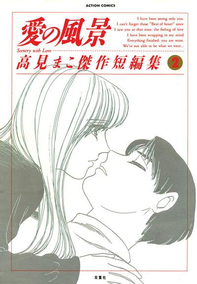 愛の風景 / 2-電子書籍