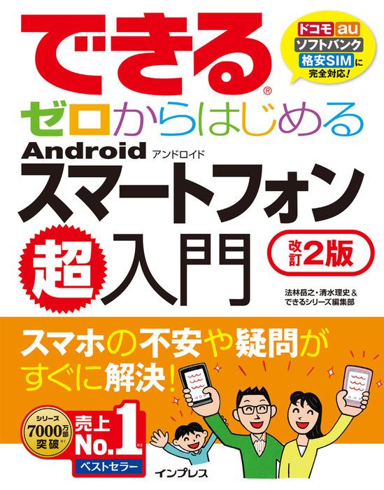 できるゼロからはじめるAndroidスマートフォン超入門 改訂2版拡大写真