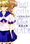 バタフライ キス-電子書籍