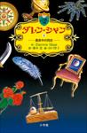 ダレン・シャン8 真夜中の同志-電子書籍