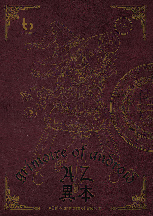 AZ異本 grimoire of android拡大写真