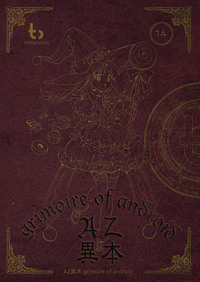 AZ異本 grimoire of android-電子書籍