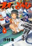 スイようび 1-電子書籍