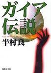 ガイア伝説-電子書籍
