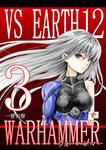 ウォーハンマー3-電子書籍